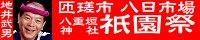 匝瑳市八日市場祇園祭